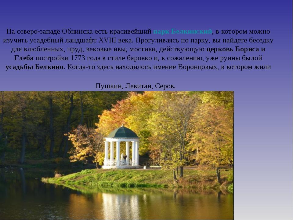 На северо-западе Обнинска есть красивейший парк Белкинский, в котором можно и...