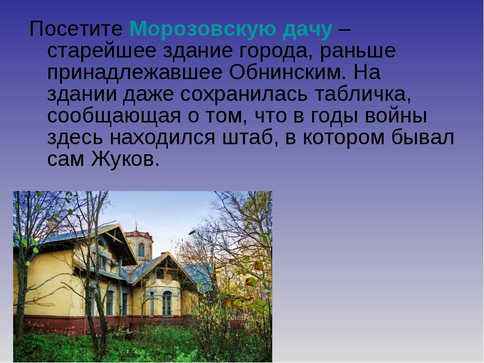 Посетите Морозовскую дачу – старейшее здание города, раньше принадлежавшее Об...