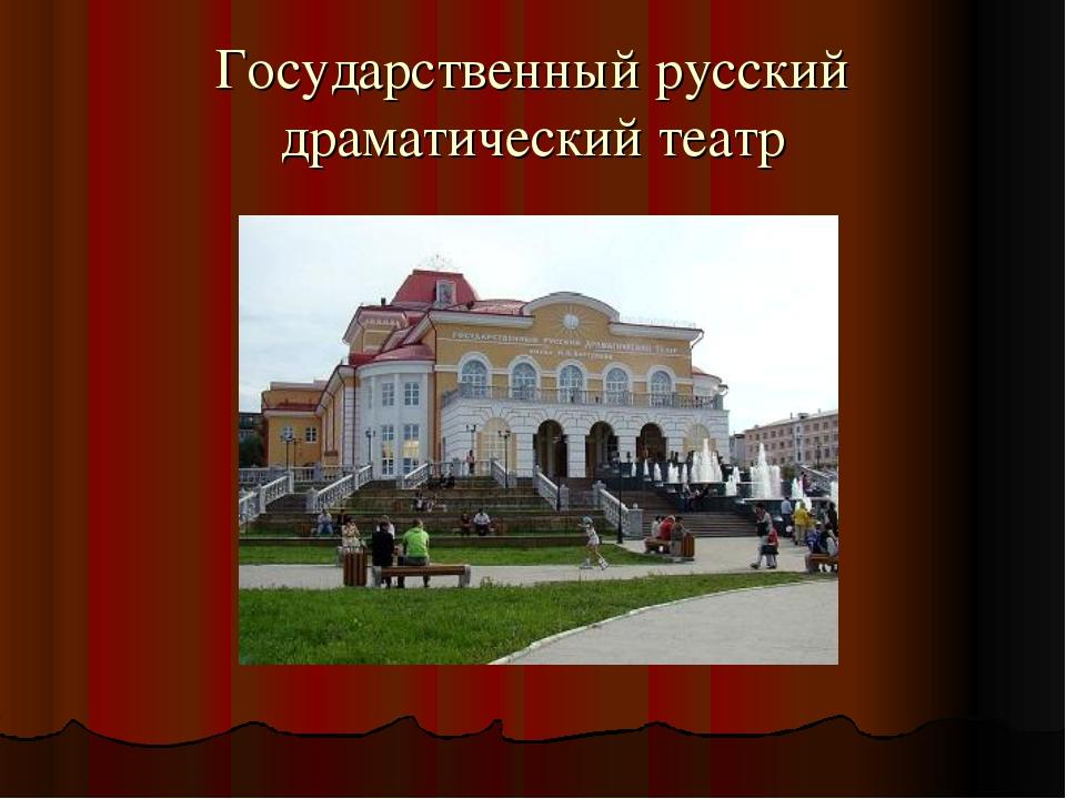 Государственный русский драматический театр