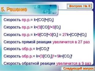 Скорость пр.р.= k•[СО]2•[О2] Скорость пр.р.= k•(3[СО])2•3[О2] Скорость пр.р.=