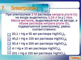 При электролизе 2 М раствора нитрата ртути (II) на аноде выделилось 2,24 л (н