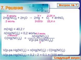 2Hg(NO3)2 + 2H2O → 2Hg + O2 + 4HNO3 m(Hg) = 40,2 г n(Hg(NO3)2) = 0,2 моль V