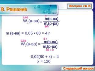 m(в-ва) m1(р-ра) m (в-ва) = 0,05 • 80 = 4 г m(в-ва) m2(р-ра) 0,02(80 + х) =