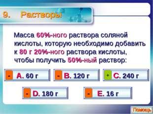 Масса 60%-ного раствора соляной кислоты, которую необходимо добавить к 80 г
