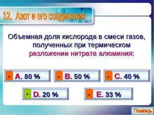 Объемная доля кислорода в смеси газов, полученных при термическом разложении