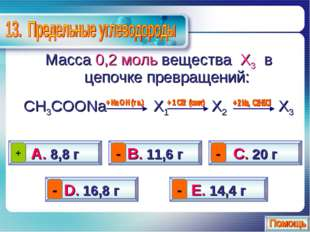 Масса 0,2 моль вещества Х3 в цепочке превращений: СН3СООNa Х1 Х2 Х3 А. 8,8 г