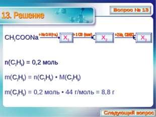 СН3СООNa СН4 CH3CL C3H8 n(C3H8) = 0,2 моль m(C3H8) = n(C3H8) • M(C3H8) m(C3H