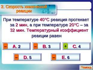 При температуре 40°С реакция протекает за 2 мин, а при температуре 20°С – за