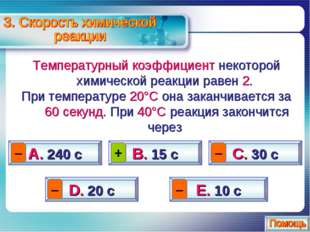 Температурный коэффициент некоторой химической реакции равен 2. При температу
