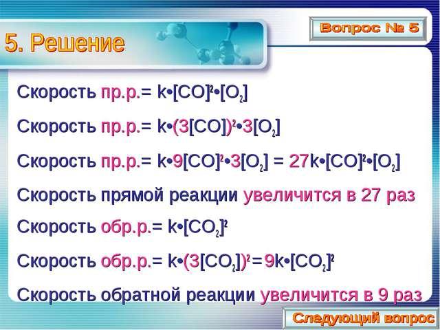 Скорость пр.р.= k•[СО]2•[О2] Скорость пр.р.= k•(3[СО])2•3[О2] Скорость пр.р.=...
