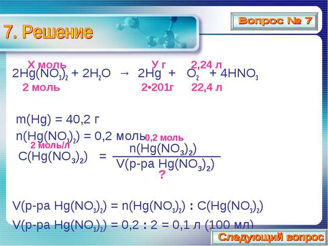 2Hg(NO3)2 + 2H2O → 2Hg + O2 + 4HNO3 m(Hg) = 40,2 г n(Hg(NO3)2) = 0,2 моль V...