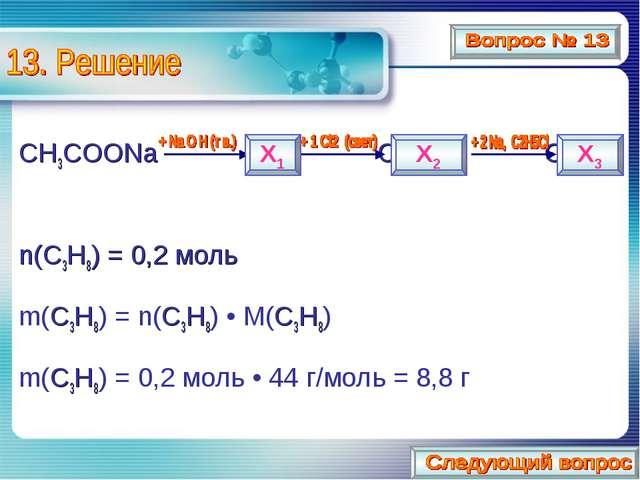 СН3СООNa СН4 CH3CL C3H8 n(C3H8) = 0,2 моль m(C3H8) = n(C3H8) • M(C3H8) m(C3H...