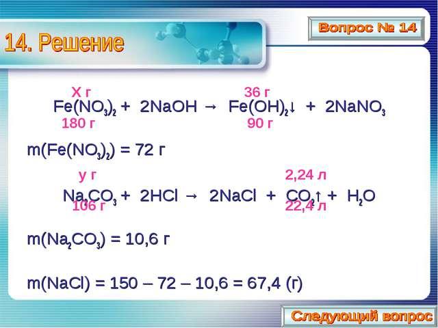 Fe(NO3)2 + 2NaOH → Fe(OH)2↓ + 2NaNO3 m(Fe(NO3)2) = 72 г Na2CO3 + 2HCl → 2NaC...