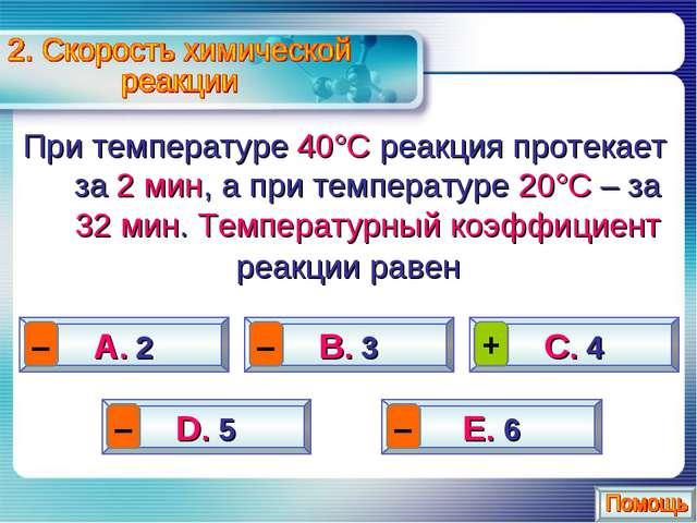 При температуре 40°С реакция протекает за 2 мин, а при температуре 20°С – за...
