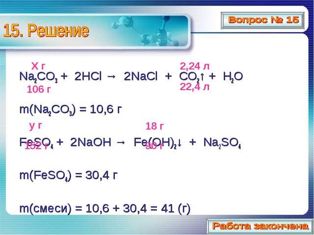 Na2CO3 + 2HCl → 2NaCl + CO2↑ + H2O m(Na2CO3) = 10,6 г FeSO4 + 2NaOH → Fe(OH)...