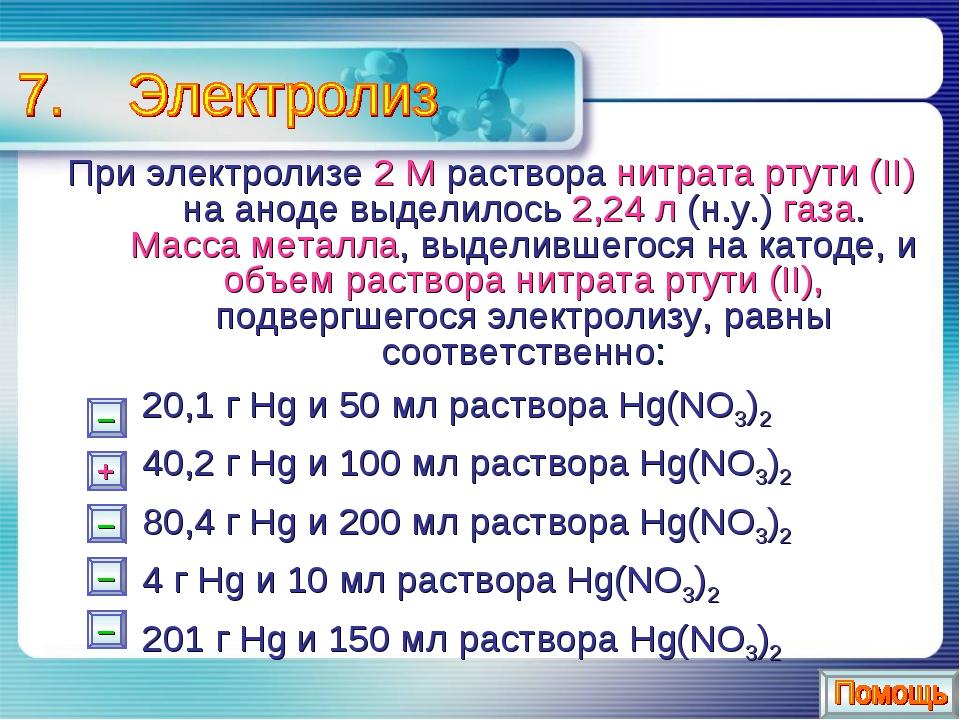 При электролизе 2 М раствора нитрата ртути (II) на аноде выделилось 2,24 л (н...