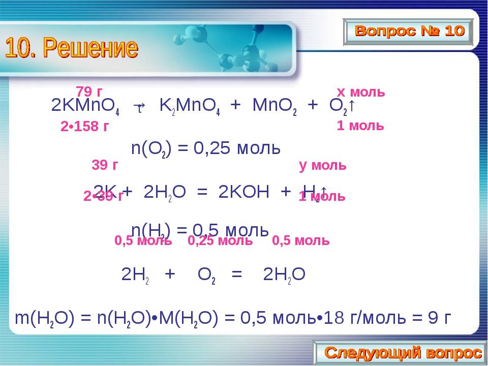 2KMnO4 → K2MnO4 + MnO2 + O2↑  n(O2) = 0,25 моль 2K + 2Н2O = 2KOН + Н2↑ n(Н2...
