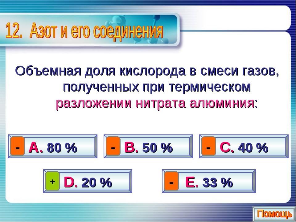 Объемная доля кислорода в смеси газов, полученных при термическом разложении...