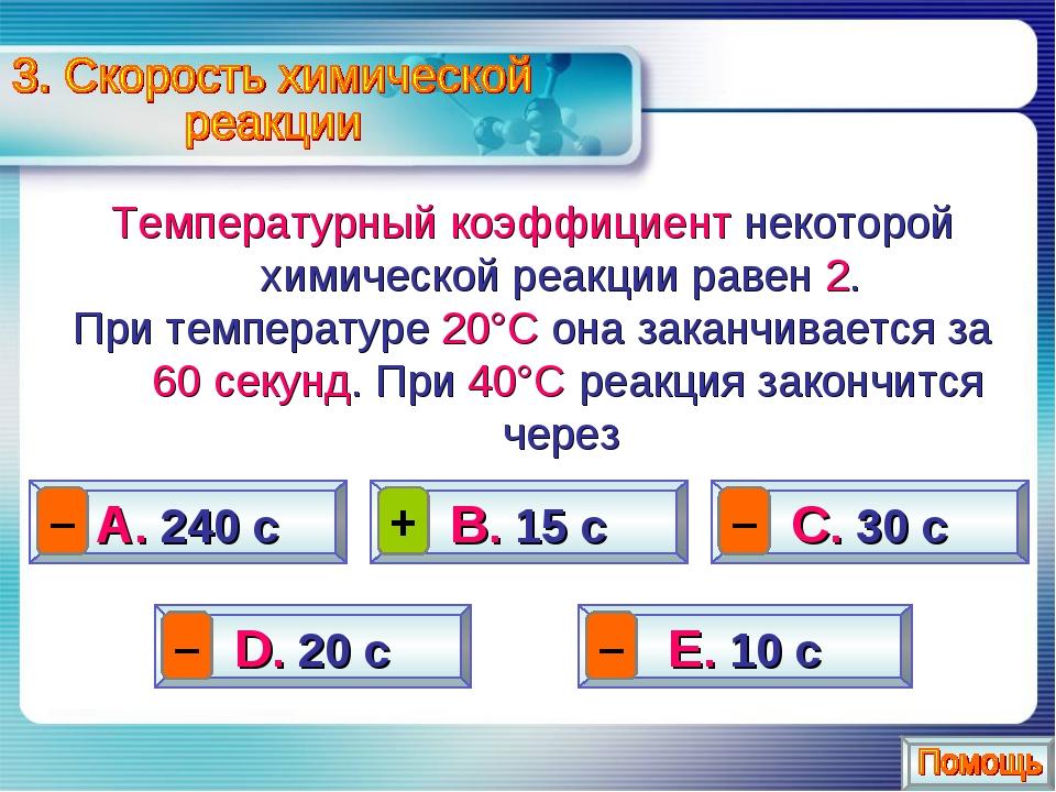 Температурный коэффициент некоторой химической реакции равен 2. При температу...