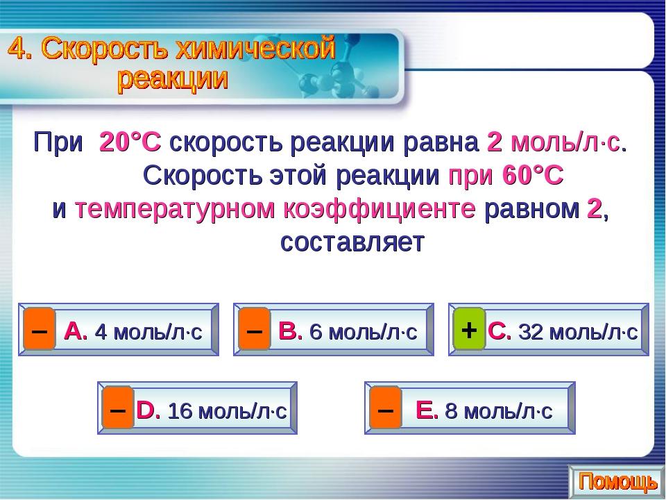 При 20°С скорость реакции равна 2 моль/л∙с. Скорость этой реакции при 60°С и...