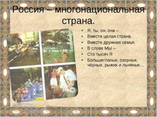 Россия – многонациональная страна. Я, ты, он, она – Вместе целая страна, Вмес