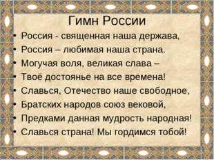 Гимн России Россия - священная наша держава, Россия – любимая наша страна. Мо