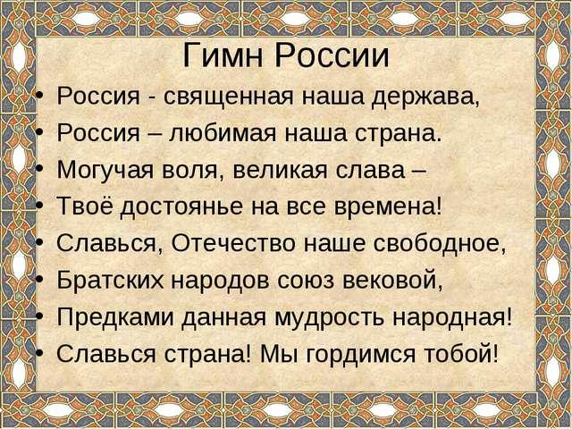 Гимн России Россия - священная наша держава, Россия – любимая наша страна. Мо...