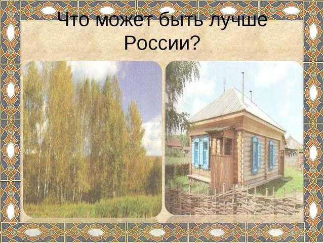 Что может быть лучше России?