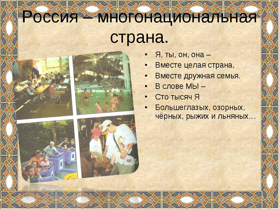 Россия – многонациональная страна. Я, ты, он, она – Вместе целая страна, Вмес...
