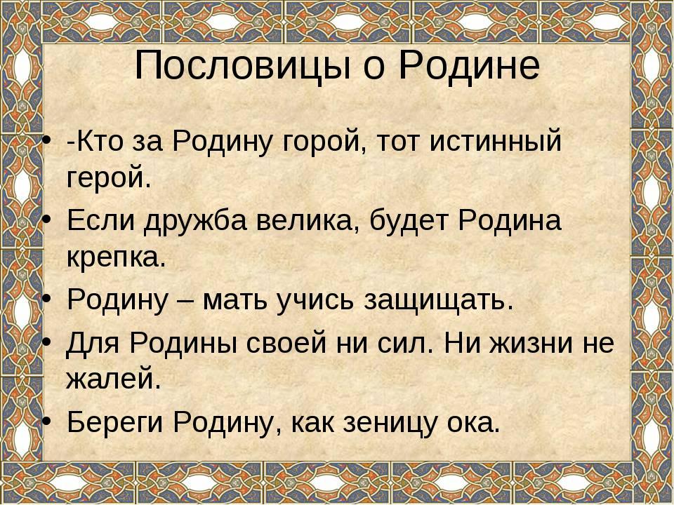 Пословицы о Родине -Кто за Родину горой, тот истинный герой. Если дружба вели...