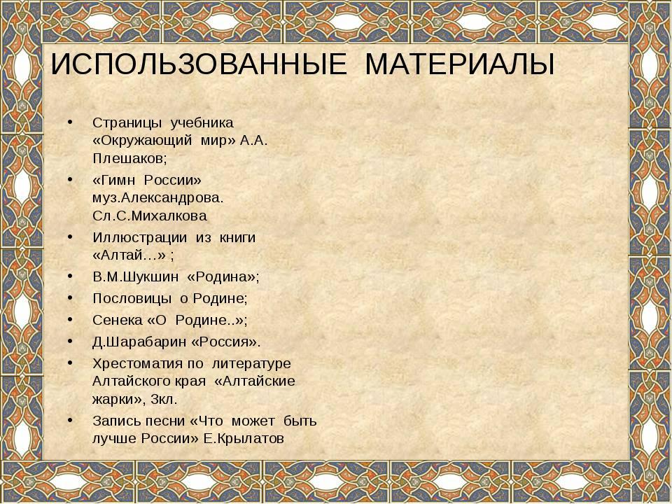 ИСПОЛЬЗОВАННЫЕ МАТЕРИАЛЫ Страницы учебника «Окружающий мир» А.А. Плешаков; «Г...