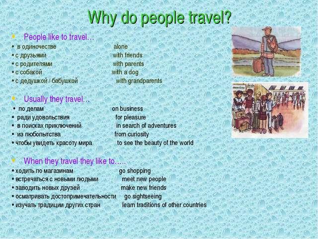 Why do people travel? People like to travel… • в одиночестве alone • с друзья...