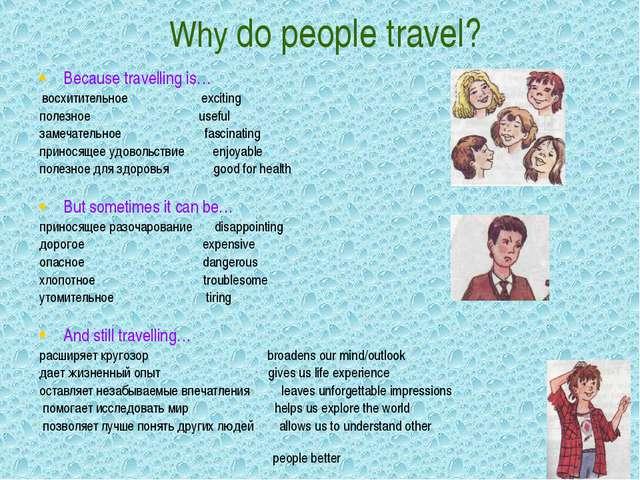 Because travelling is… восхитительное exciting полезное useful замечательное...
