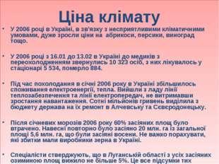 Ціна клімату У 2006 році в Україні, в зв'язку з несприятливими кліматичними у