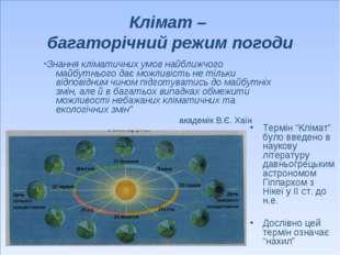 """Клімат – багаторічний режим погоди Термін """"Клімат"""" було введено в наукову літ"""