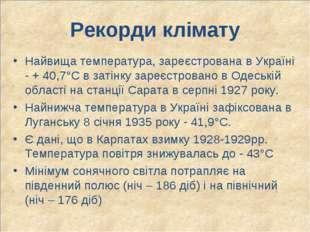 Рекорди клімату Найвища температура, зареєстрована в Україні - + 40,7°С в зат