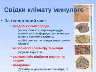 За геологічний час: осадові гірські породи (каолін, боксити, марганцеві руди