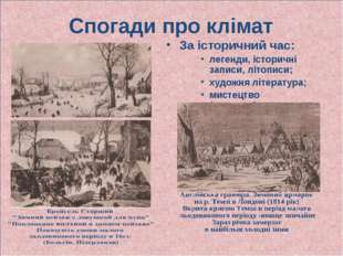 Спогади про клімат За історичний час: легенди, історичні записи, літописи; ху