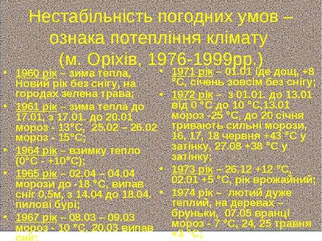 Нестабільність погодних умов – ознака потепління клімату (м. Оріхів, 1976-199...