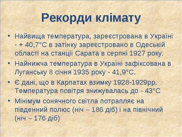 Рекорди клімату Найвища температура, зареєстрована в Україні - + 40,7°С в зат...