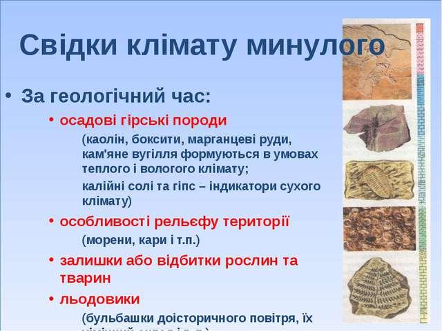 За геологічний час: осадові гірські породи (каолін, боксити, марганцеві руди...
