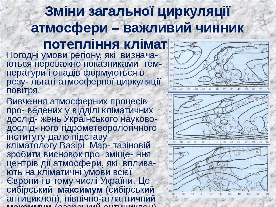 Зміни загальної циркуляції атмосфери – важливий чинник потепління клімату Укр...