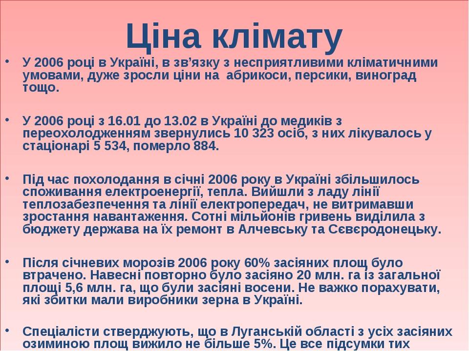 Ціна клімату У 2006 році в Україні, в зв'язку з несприятливими кліматичними у...