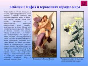 Люди окружали бабочек легендами и мифами. Древние представления о них связаны