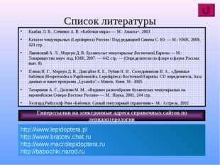 Список литературы Каабак Л. В., Сочивко А. В. «Бабочки мира» — М.: Аванта+, 2