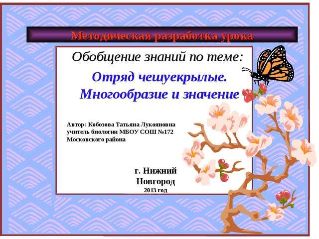 Методическая разработка урока Обобщение знаний по теме: Отряд чешуекрылые. Мн...