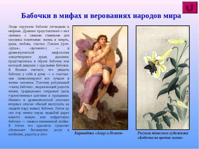 Люди окружали бабочек легендами и мифами. Древние представления о них связаны...