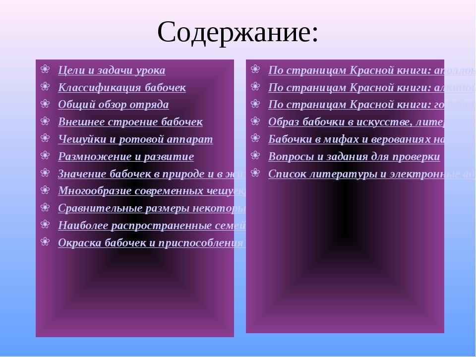 Содержание: Цели и задачи урока Классификация бабочек Общий обзор отряда Внеш...