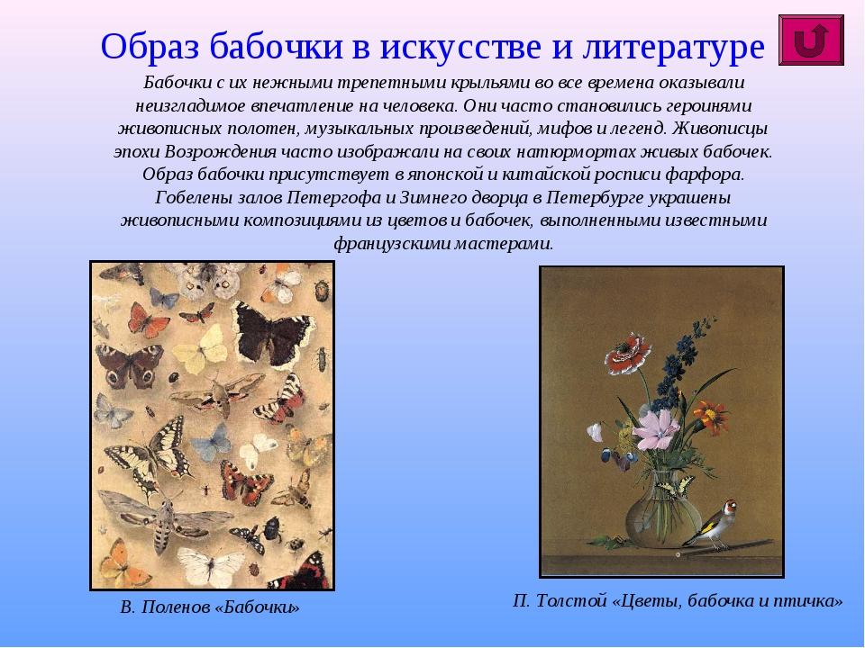 Образ бабочки в искусстве и литературе Бабочки с их нежными трепетными крылья...