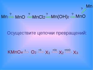 Mn MnO MnCl2 Mn(OH)2 MnO Mn KMnO4 O2 X1 X2 X3 Осуществите цепочки превращений